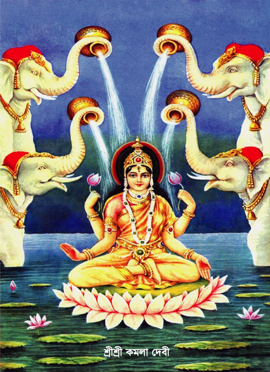 Kamala-Devi