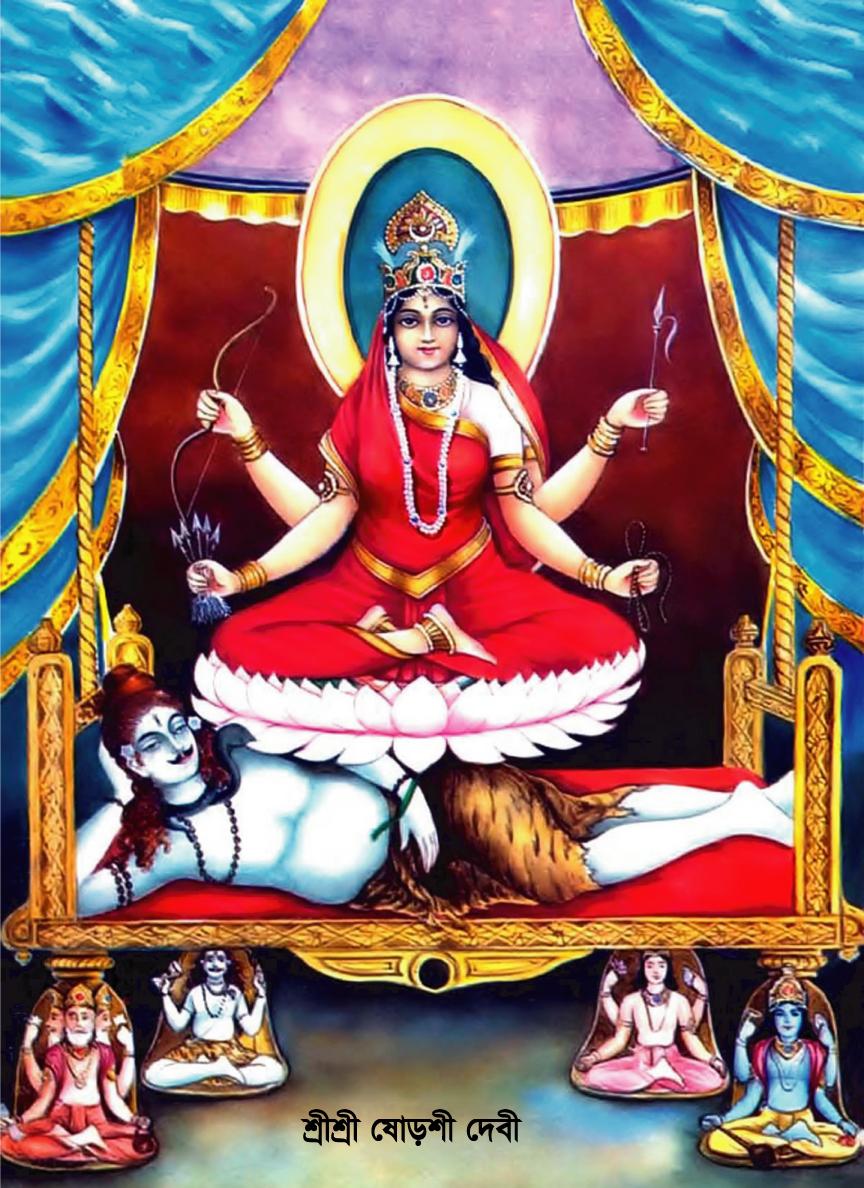 Shodashi-Devi